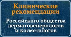 КЛИНИЧЕСКИЕ РЕКОМЕНДАЦИИ ПО ДЕРМАТОВЕНЕРОЛОГИИ 2013 СКАЧАТЬ БЕСПЛАТНО